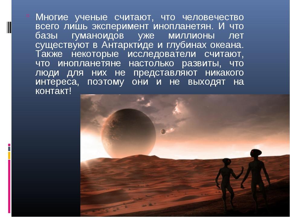 Многие ученые считают, что человечество всего лишь эксперимент инопланетян. И...