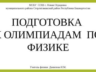 МОБУ СОШ с. Новая Отрадовка муниципального района Стерлитамакский район Респу