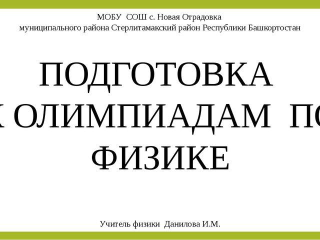 МОБУ СОШ с. Новая Отрадовка муниципального района Стерлитамакский район Респу...