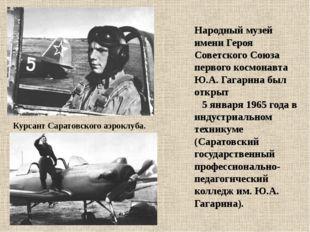 Народный музей имени Героя Советского Союза первого космонавта Ю.А. Гагарина
