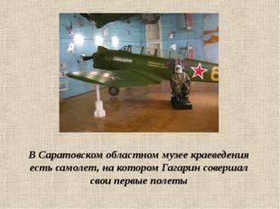 В Саратовском областном музее краеведения есть самолет, на котором Гагарин со