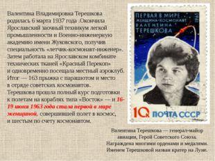 Валентина Владимировна Терешкова родилась 6марта 1937года .Окончила Ярослав