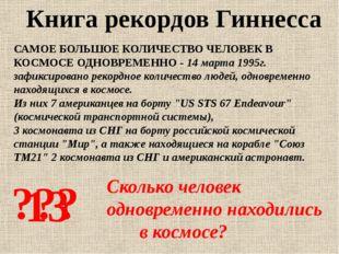 САМОЕ БОЛЬШОЕ КОЛИЧЕСТВО ЧЕЛОВЕК В КОСМОСЕ ОДНОВРЕМЕННО - 14 марта 1995г. заф