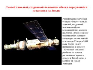 Самый тяжелый, созданный человеком объект, вернувшийся из космоса на Землю Ро