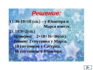 1). 36-18=18 (сп.) – у Юпитера и Марса вместе. 2). 18:9=2(сп.) Проверка: 2+18