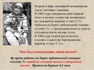 Второй вмире женщиной-космонавтом стала Светлана Савицкая. В1982году совер