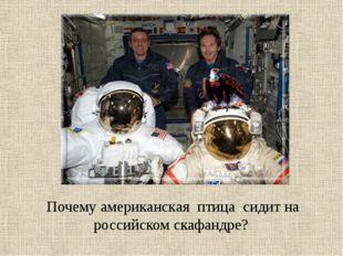Почему американская птица сидит на российском скафандре?