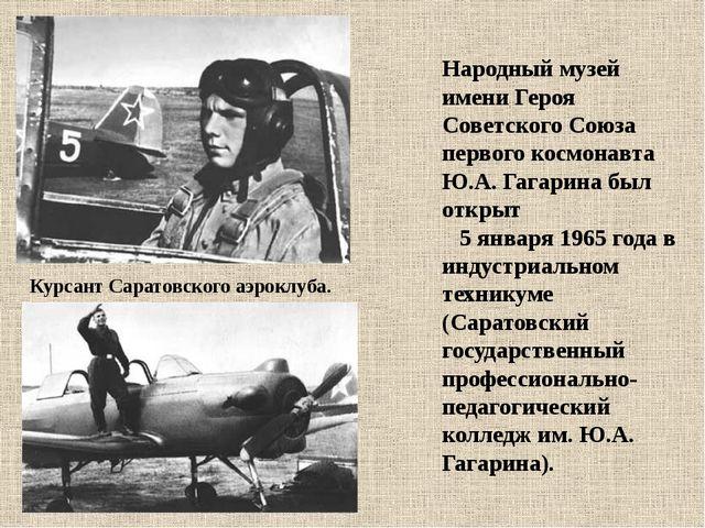 Народный музей имени Героя Советского Союза первого космонавта Ю.А. Гагарина...