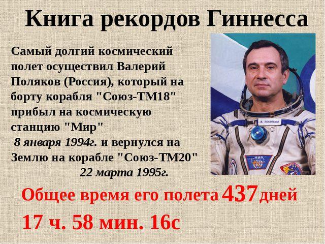 Самый долгий космический полет осуществил Валерий Поляков (Россия), который н...