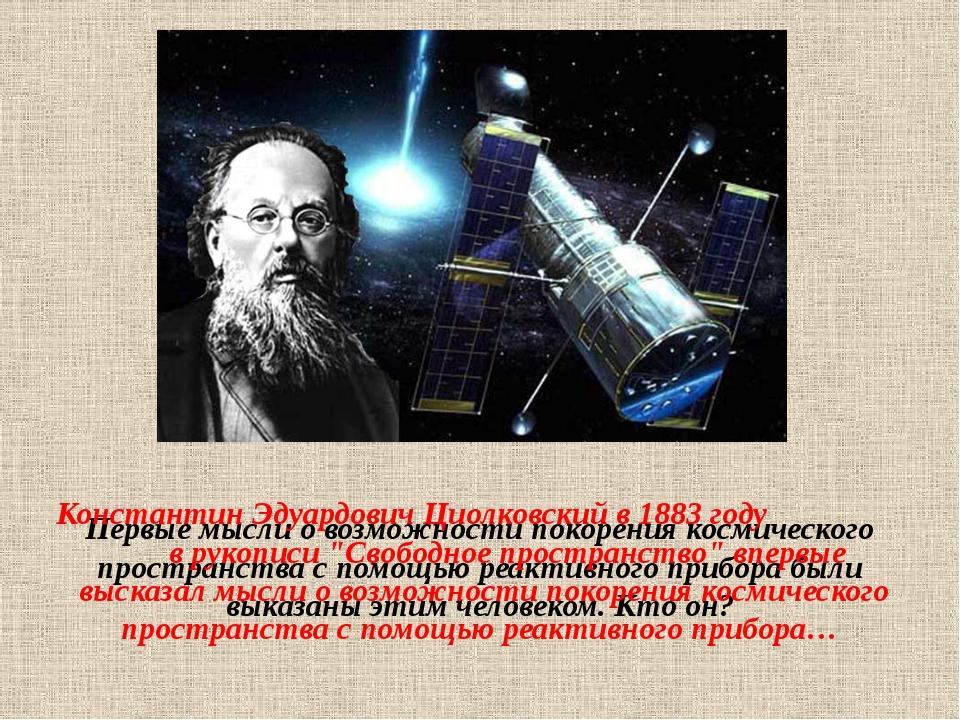 Первые мысли о возможности покорения космического пространства с помощью реак...
