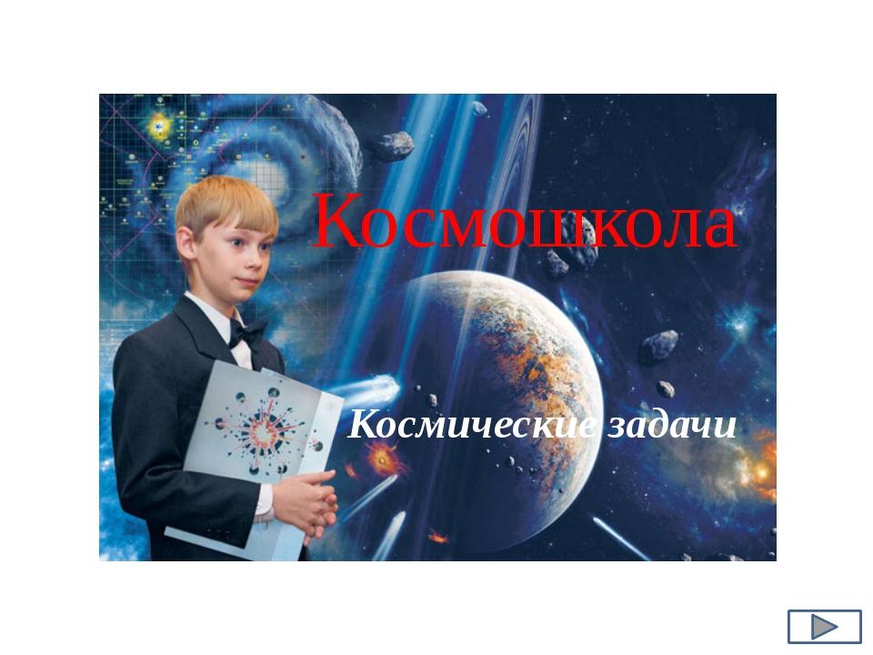 Космошкола Космические задачи