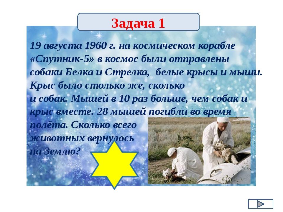 19 августа 1960 г. на космическом корабле «Спутник-5» в космос были отправлен...