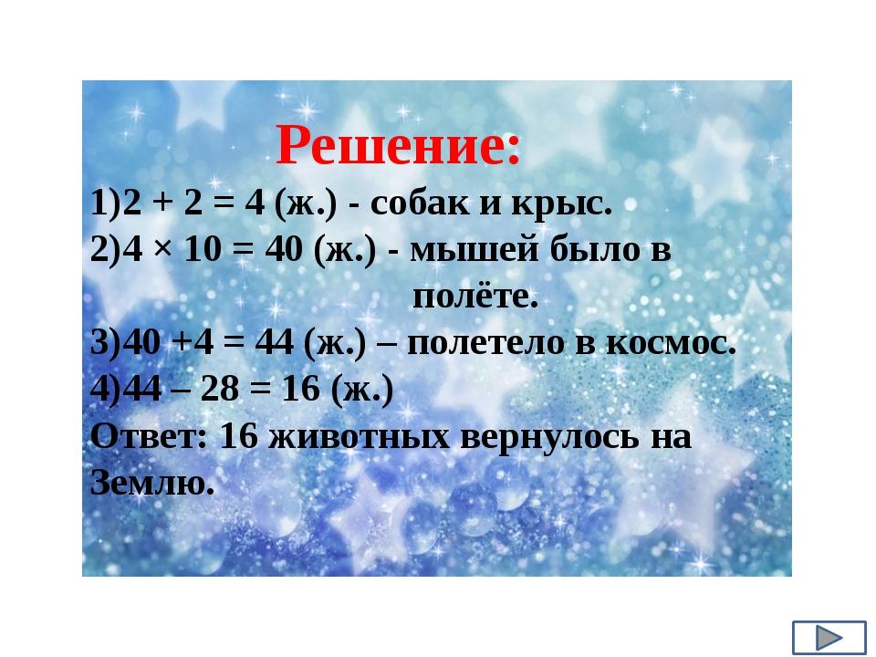 Решение: 1)2 + 2 = 4 (ж.) - собак и крыс. 2)4 × 10 = 40 (ж.) - мышей было в...