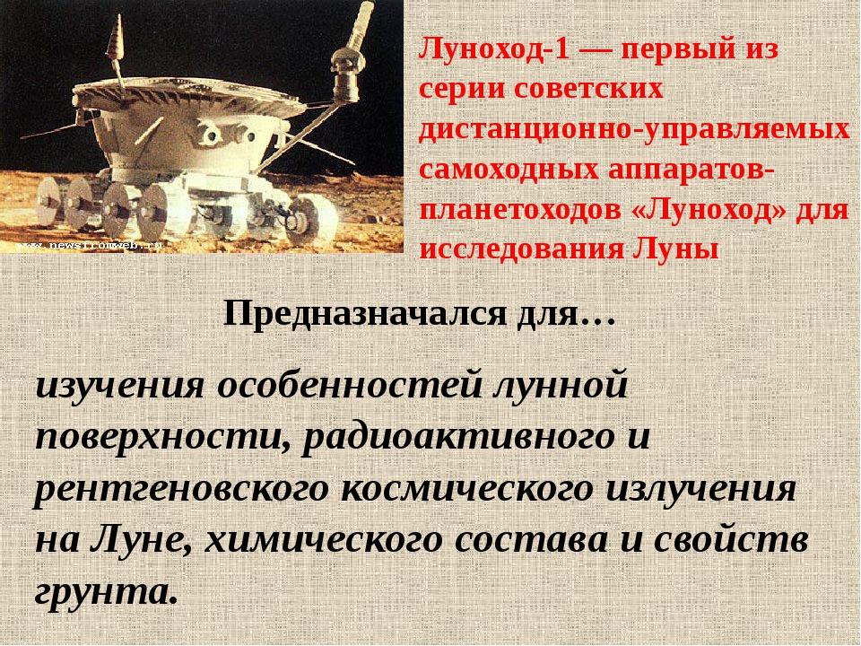 Луноход-1 — первый из серии советских дистанционно-управляемых самоходных апп...