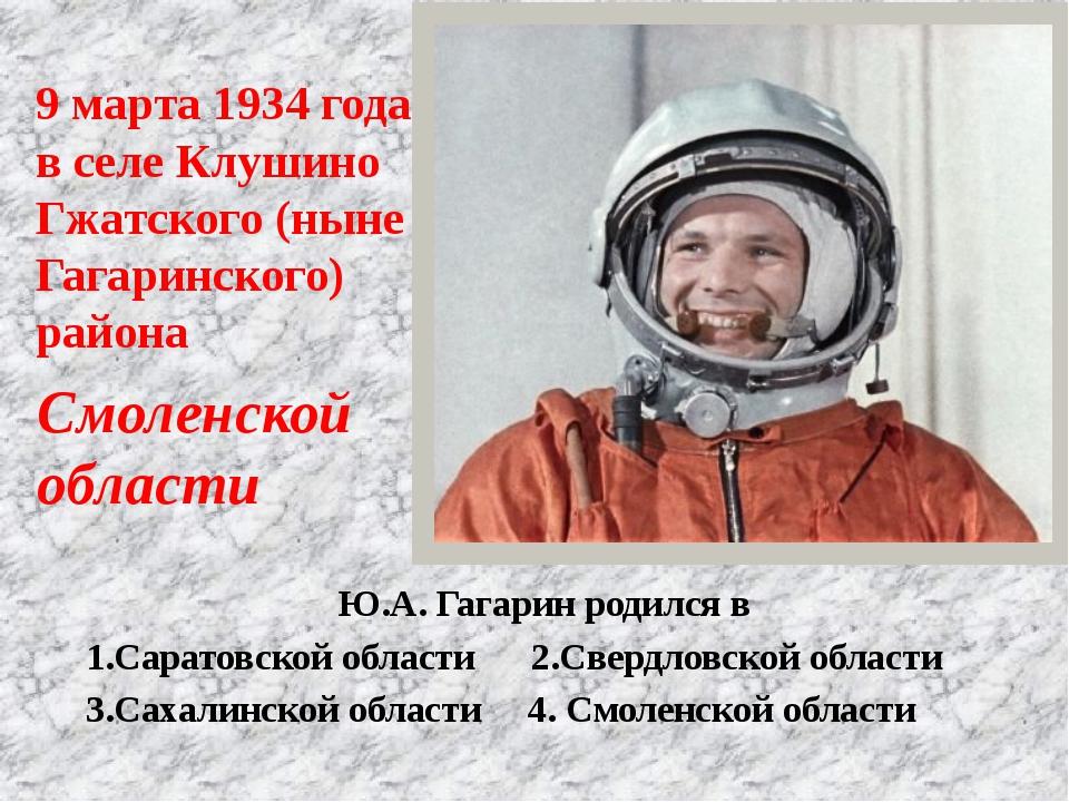 9 марта 1934 года в селе Клушино Гжатского (ныне Гагаринского) района Ю.А. Га...