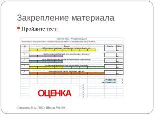Закрепление материала Пройдите тест: Скиданова Е.А. ГБОУ Школа №1440 Скиданов
