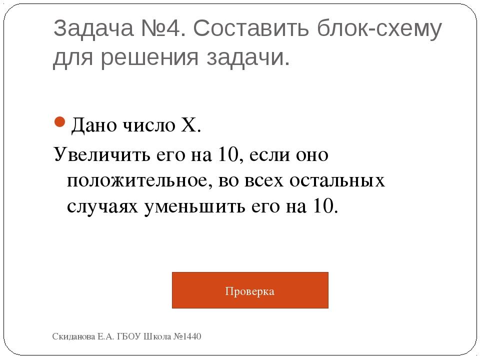 Задача №4. Составить блок-схему для решения задачи. Дано число Х. Увеличить е...