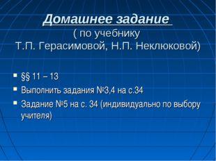Домашнее задание ( по учебнику Т.П. Герасимовой, Н.П. Неклюковой) §§ 11 – 13
