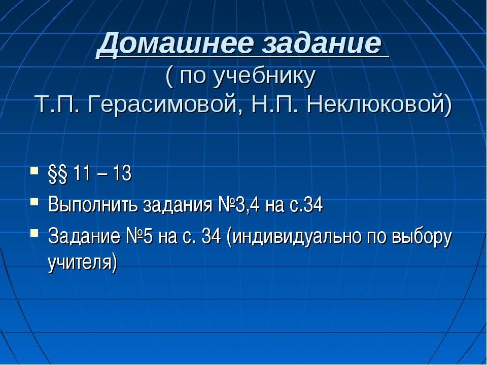 Домашнее задание ( по учебнику Т.П. Герасимовой, Н.П. Неклюковой) §§ 11 – 13...