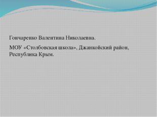 Гончаренко Валентина Николаевна. МОУ «Столбовская школа», Джанкойский район,