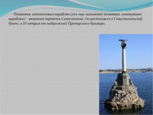 Памятник затопленным кораблям (его еще называют памятник затонувшим кораблям