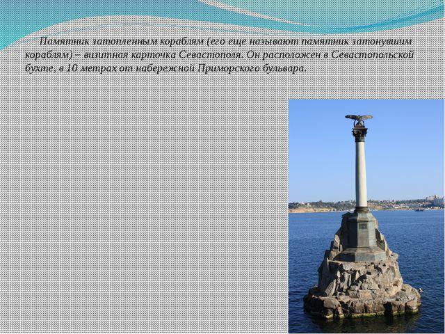 Памятник затопленным кораблям (его еще называют памятник затонувшим кораблям...