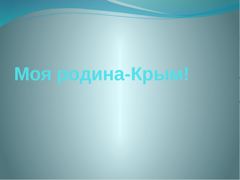 Моя родина-Крым! Гончаренко Валентина Николаевна