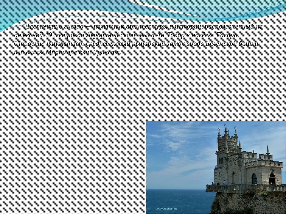 Ласточкино гнездо — памятник архитектуры и истории, расположенный на отвесно...