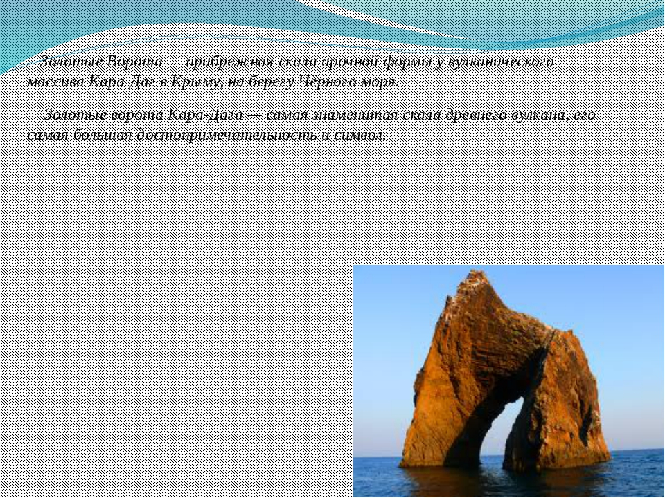 Золотые Ворота — прибрежная скала арочной формы у вулканического массива Кар...