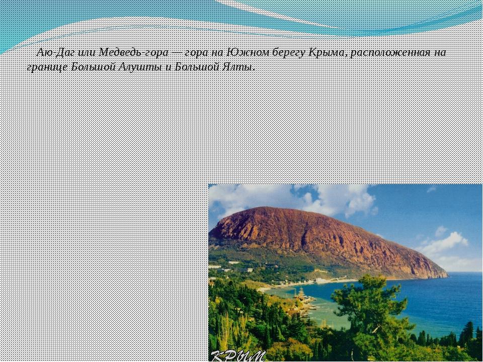 Аю-Даг или Медведь-гора — гора на Южном берегу Крыма, расположенная на грани...
