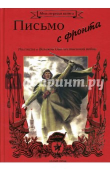 http://img1.labirint.ru/books/152478/big.jpg
