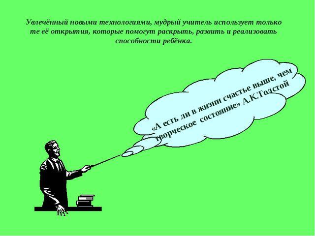 «А есть ли в жизни счастье выше, чем творческое состояние» А.К.Толстой Увлечё...