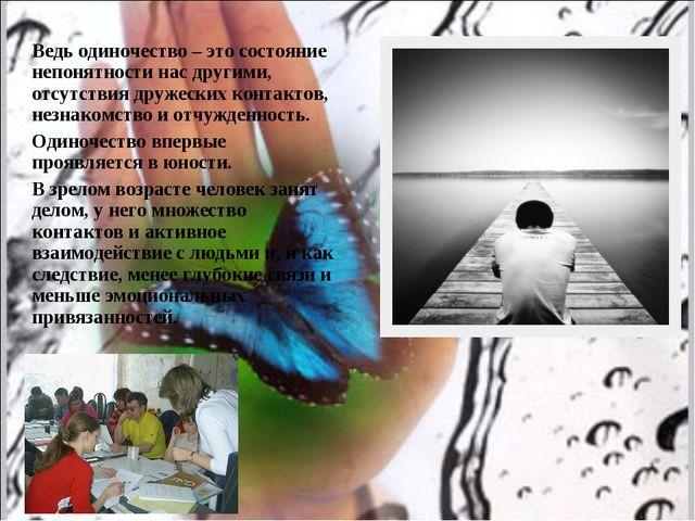 Ведь одиночество – это состояние непонятности нас другими, отсутствия дружеск...