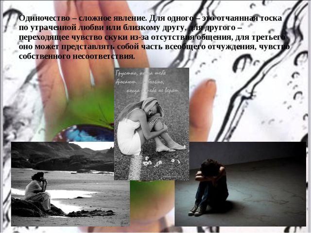 Одиночество – сложное явление. Для одного – это отчаянная тоска по утраченной...