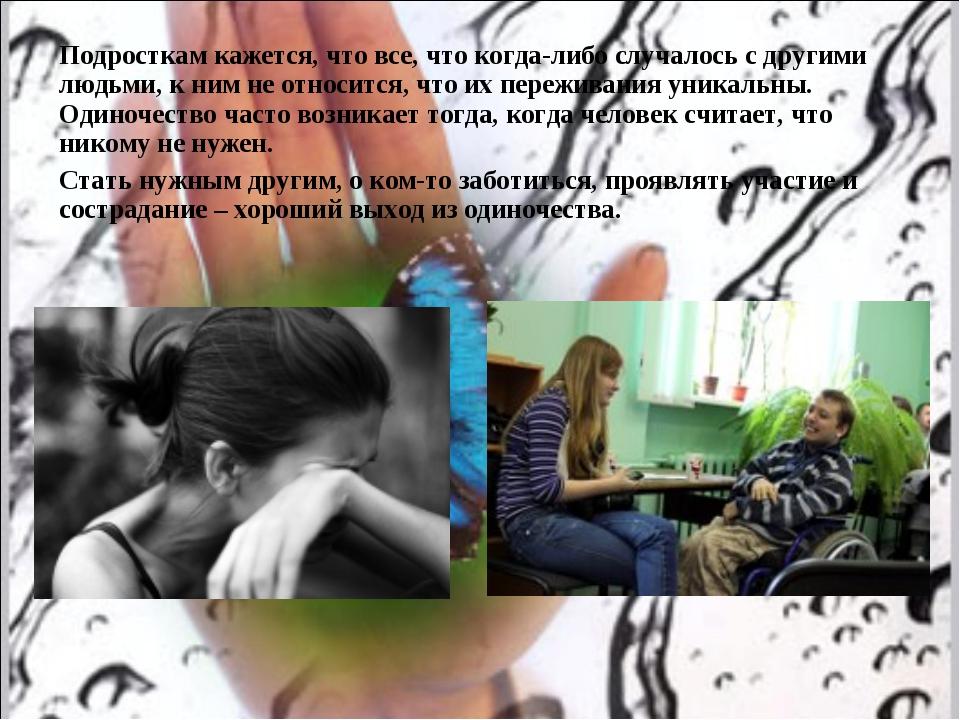 Подросткам кажется, что все, что когда-либо случалось с другими людьми, к ним...