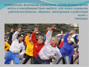 «Гимнастика, физические упражнения, ходьба должны прочно войти в повседневный