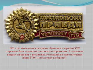 1930 году «Комсомольская правда» обратилась кнародам СССР спризывом быть зд