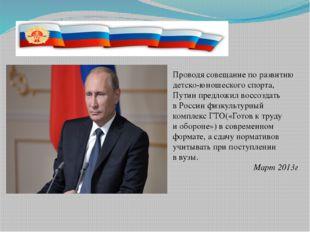 Проводя совещание поразвитию детско-юношеского спорта, Путин предложил воссо