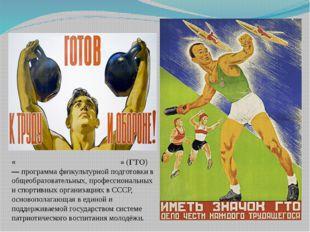 «Готов к труду́ и обороне СССР» (ГТО) — программа физкультурной подготовки в