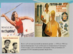 Всего за 8 лет выступлений на высшем уровне - с 1933 по 1940 год братья Знаме