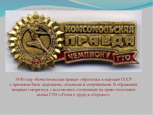 1930 году «Комсомольская правда» обратилась кнародам СССР спризывом быть зд...