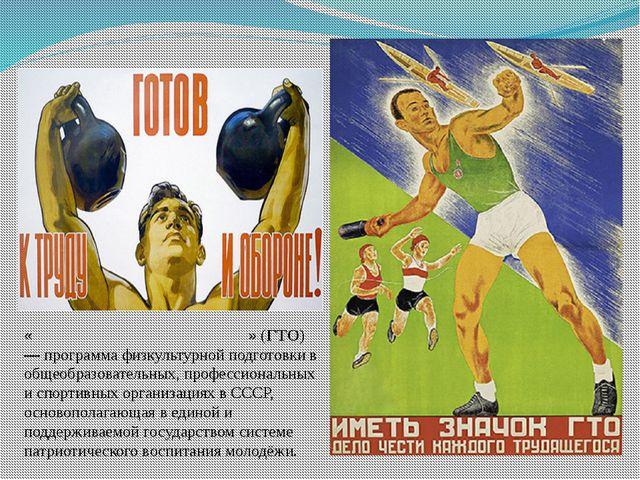«Готов к труду́ и обороне СССР» (ГТО) — программа физкультурной подготовки в...