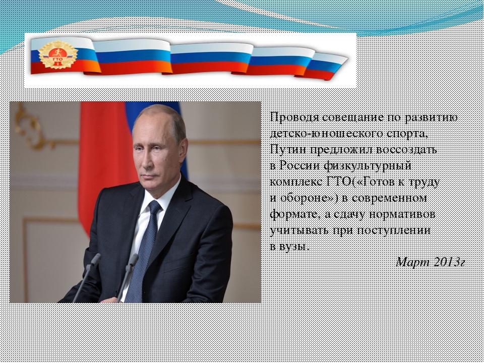 Проводя совещание поразвитию детско-юношеского спорта, Путин предложил воссо...