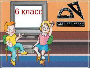 6 класс *