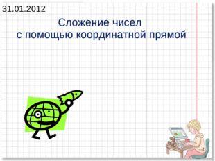 Сложение чисел с помощью координатной прямой 31.01.2012 *
