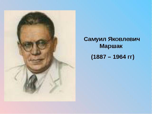 Самуил Яковлевич Маршак (1887 – 1964 гг)