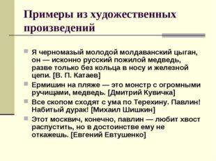 Примеры из художественных произведений Я черномазый молодой молдаванский цыга