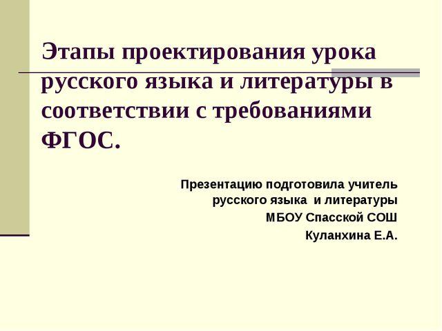 Этапы проектирования урока русского языка и литературы в соответствии с требо...