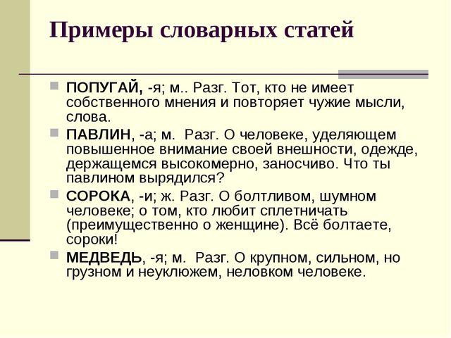 Примеры словарных статей ПОПУГАЙ, -я; м.. Разг. Тот, кто не имеет собственног...