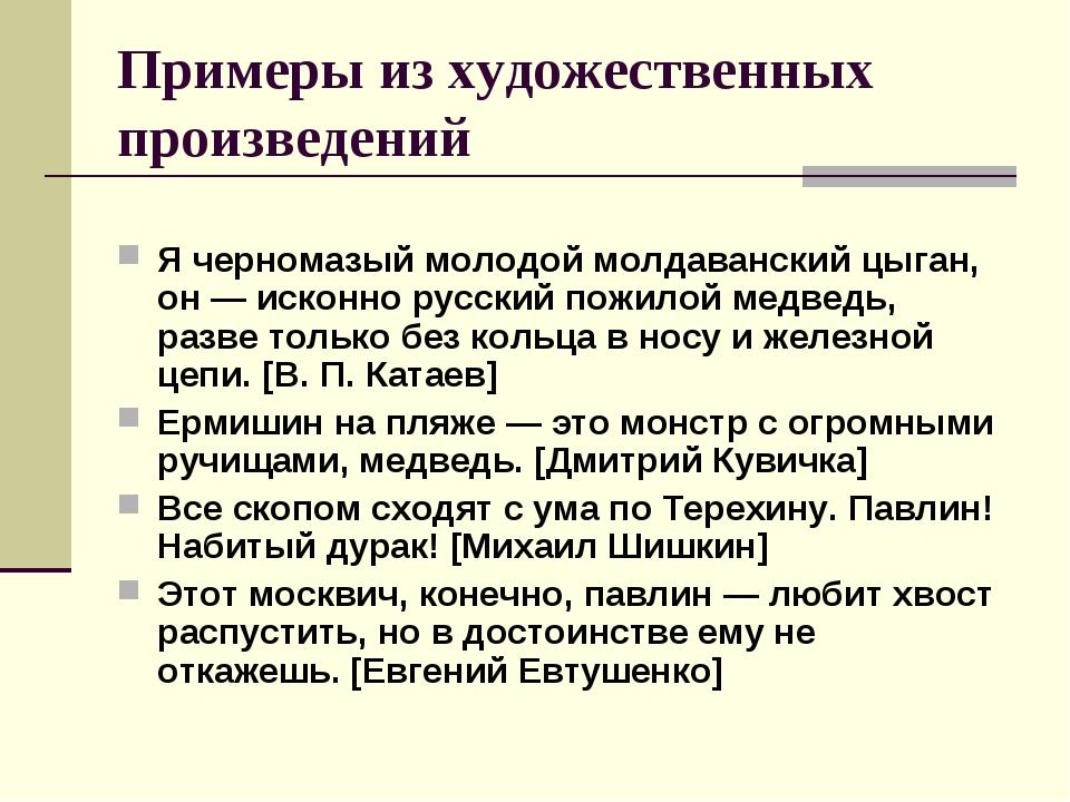 Примеры из художественных произведений Я черномазый молодой молдаванский цыга...